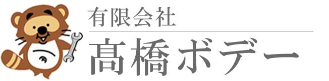 髙橋ボデー