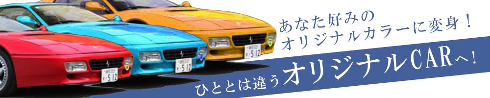 オリジナルカー